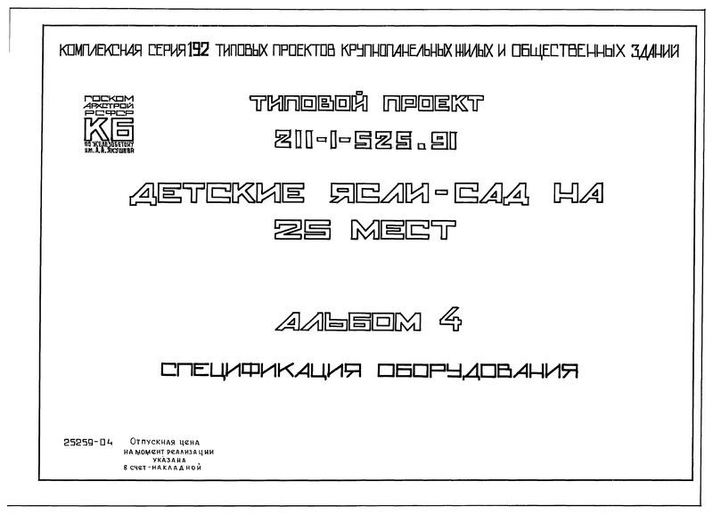 Типовой проект 211-1-525.91 Альбом 4. Спецификация оборудования