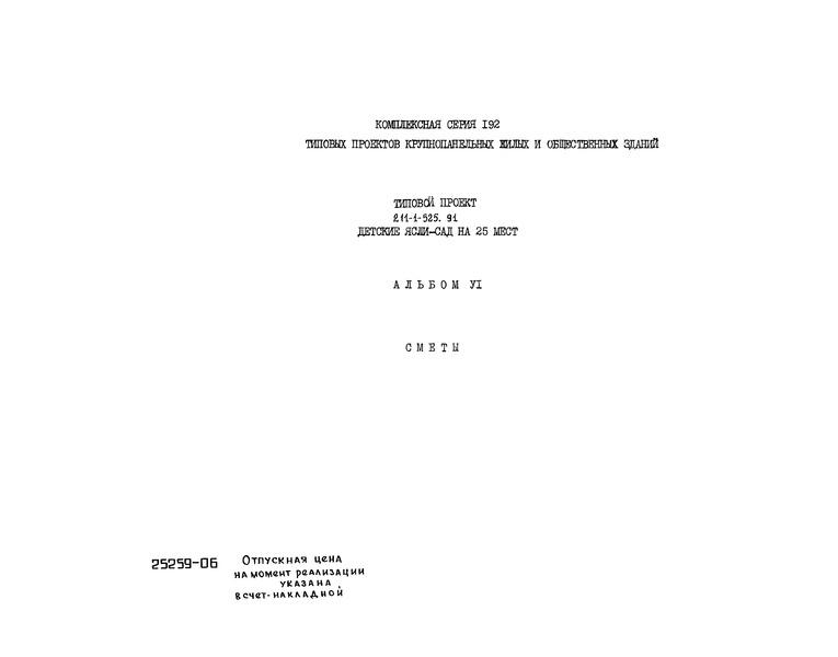 Типовой проект 211-1-525.91 Альбом 6. Сметы