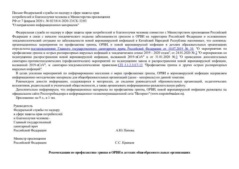 Письмо 02/1814-2020-23/СК-32/03 О направлении информационных материалов