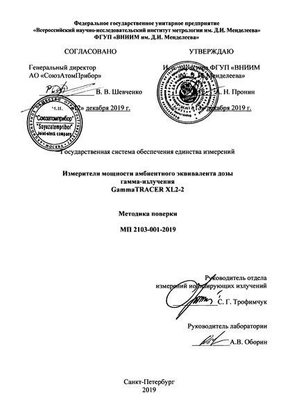 МП 2103-001-2019 Государственная система обеспечения единства измерений. Измерители мощности амбиентного эквивалента дозы гамма-излучения Gamma TRACER ХL2-2. Методика поверки
