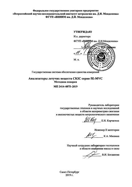 МП 2414-0075-2019 Государственная система обеспечения единства измерений. Анализаторы летучих веществ CKIC серии 5E-MVC. Методика поверки