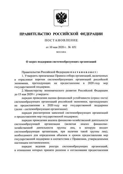 Правила отбора организаций, включенных в отраслевые перечни системообразующих организаций российской экономики, претендующих на предоставление в 2020 году мер государственной поддержки