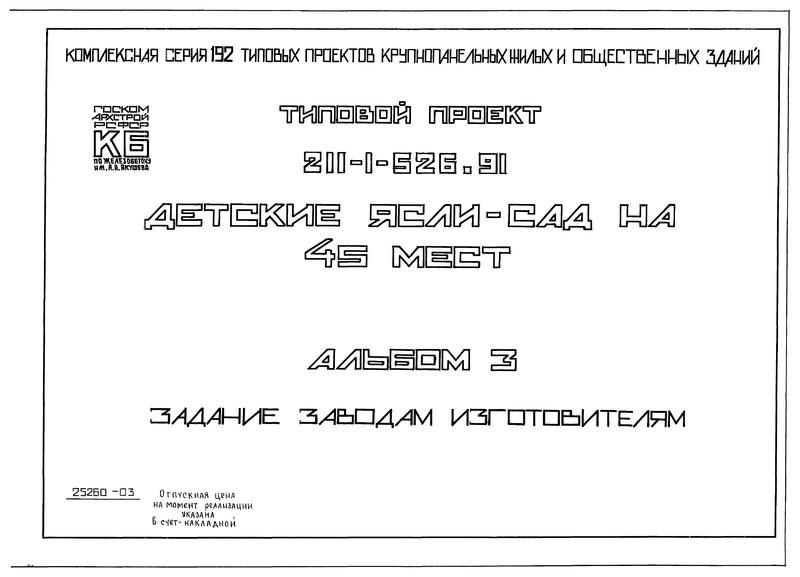 Типовой проект 211-1-526.91 Альбом 3. Задание заводам изготовителям