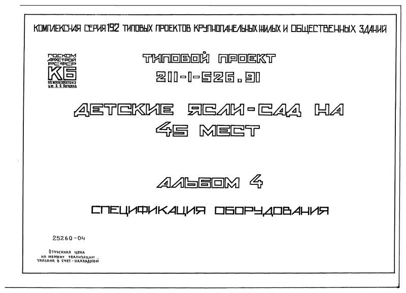 Типовой проект 211-1-526.91 Альбом 4. Спецификация оборудования