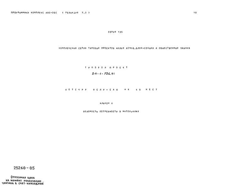 Типовой проект 211-1-526.91 Альбом 5. Ведомость потребности в материалах