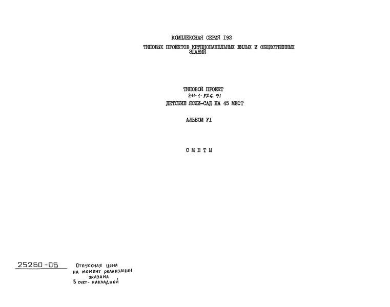 Типовой проект 211-1-526.91 Альбом 6. Сметы