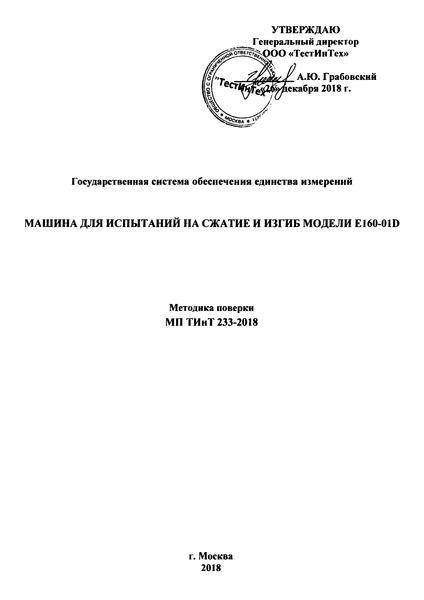 МП ТИнТ 233-2018 Государственная система обеспечения единства измерений. Машина для испытаний на сжатие и изгиб модели E160-01D. Методика поверки