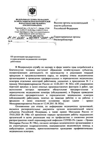 Письмо 02/7865-2020-24 Об организации предварительных и периодических медицинских осмотров работников