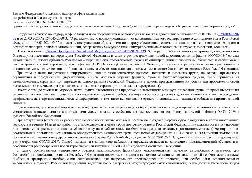 Письмо 02/8280-2020-32 Дополнительные разъяснения о порядке изоляции членов экипажей морского (речного) транспорта и водителей грузовых автотранспортных средств