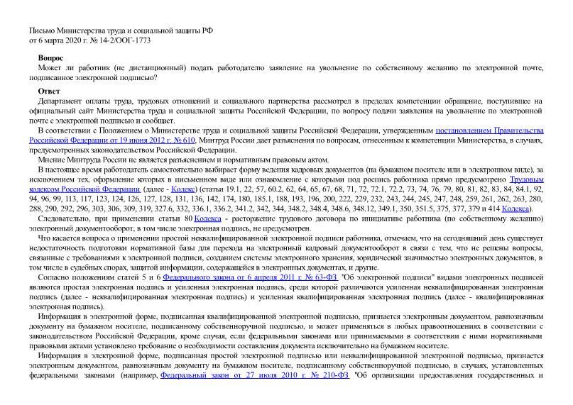 Письмо 14-2/ООГ-1773 О подаче заявления об увольнении по собственному желанию, подписанного электронной подписью, по электронной почте