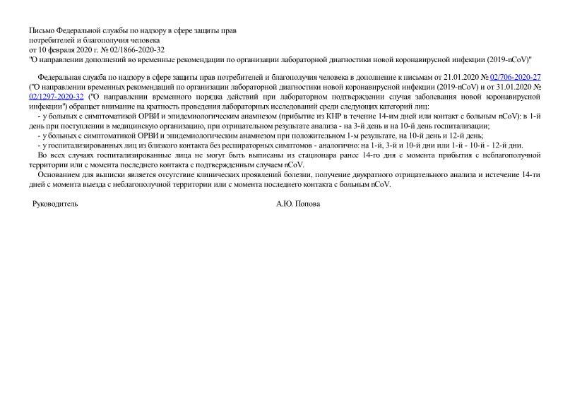 Письмо 02/1866-2020-32 О направлении дополнений во временные рекомендации по организации лабораторной диагностики новой коронавирусной инфекции (2019-nCoV)