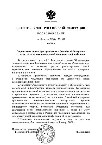 Временный порядок распределения в Российской Федерации тест-систем для диагностики новой коронавирусной инфекции