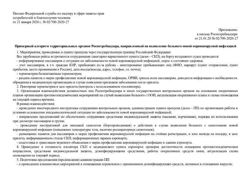 Письмо 02/700-2020-27 О примерном алгоритме территориальных органов Роспотребнадзора, направленном на выявление больного новой коронавирусной инфекцией, и анкете туриста (прибывающего)