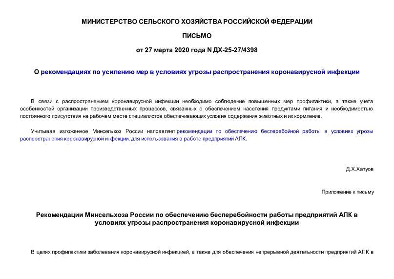 Письмо ДХ-25-27/4398 О рекомендациях по усилению мер в условиях угрозы распространения коронавирусной инфекции