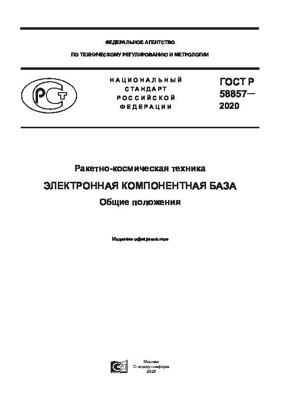 ГОСТ Р 58857-2020 Ракетно-космическая техника. Электронная компонентная база. Общие положения