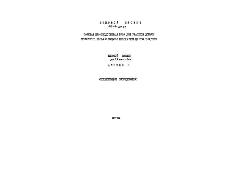 Типовой проект 416-4-119.87 Альбом II. Спецификации оборудования
