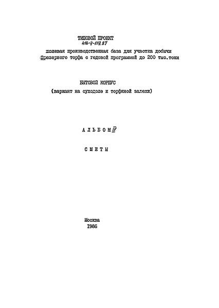 Типовой проект 416-4-119.87 Альбом IV. Сметы