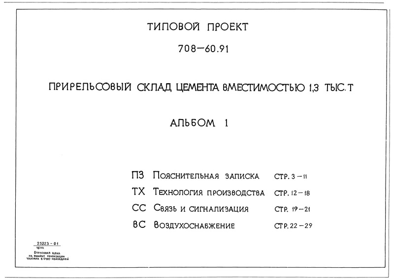 Типовой проект 708-60.91 Альбом 1. Пояснительная записка. Технология производства. Связь и сигнализация. Воздухоснабжение