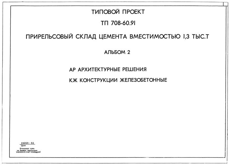 Типовой проект 708-60.91 Альбом 2. Архитектурные решения. Конструкции железобетонные