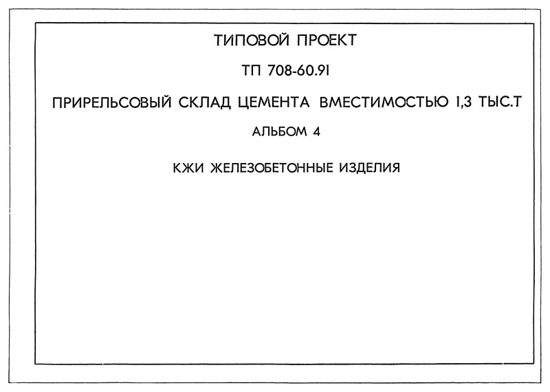 Типовой проект 708-60.91 Альбом 4. Железобетонные изделия