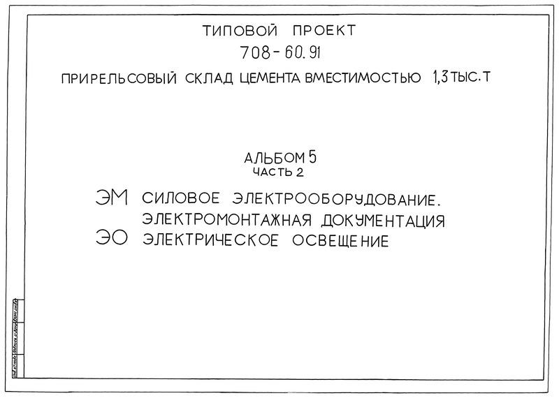 Типовой проект 708-60.91 Альбом 5. Часть 2. Силовое электрооборудование. Электромонтажная документация. Электрическое освещение