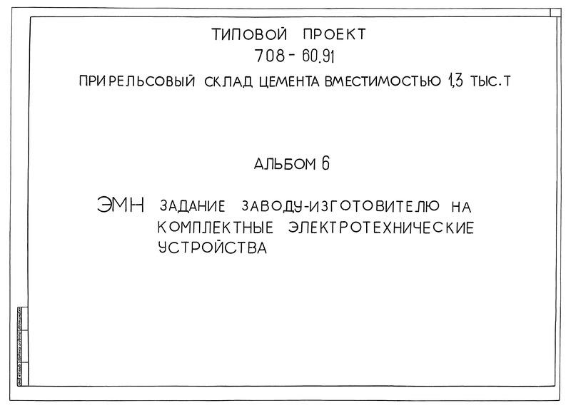 Типовой проект 708-60.91 Альбом 6. Задание заводу-изготовителю на комплектные электротехнические устройства