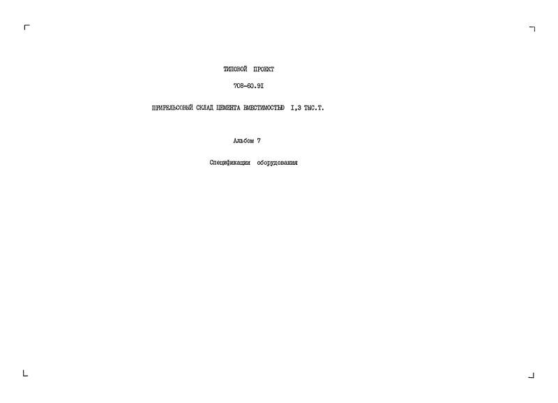 Типовой проект 708-60.91 Альбом 7. Спецификации оборудования