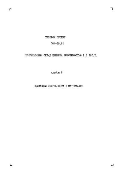 Типовой проект 708-60.91 Альбом 8. Ведомости потребности в материалах