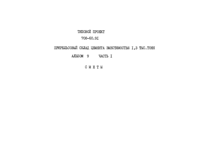 Типовой проект 708-60.91 Альбом 9. Часть 1. Сметы