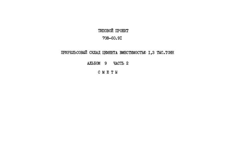 Типовой проект 708-60.91 Альбом 9. Часть 2. Сметы