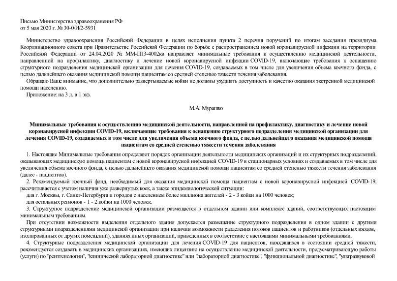 Письмо 30-0/И/2-5931 О направлении минимальных требований к осуществлению медицинской деятельности, направленной на профилактику, диагностику и лечение новой коронавирусной инфекции COVID-19, включающих требования к оснащению структурного подразделения медицинской организации для лечения COVID-19, создаваемых в том числе для увеличения объема коечного фонда, с целью дальнейшего оказания медицинской помощи пациентам со средней степенью тяжести течения заболевания