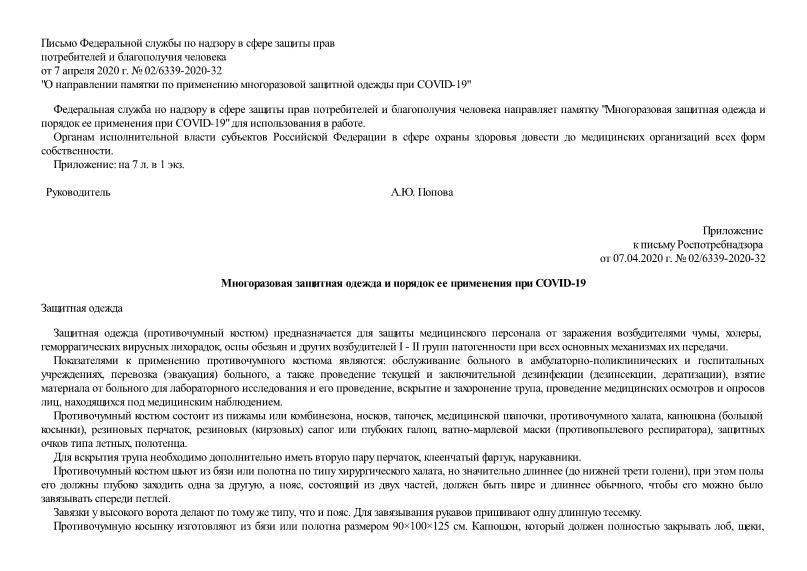 Письмо 02/6339-2020-32 О направлении памятки по применению многоразовой защитной одежды при COVID-19