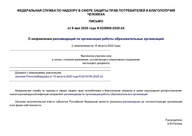 Письмо 02/8900-2020-24 О направлении рекомендаций по организации работы образовательных организаций