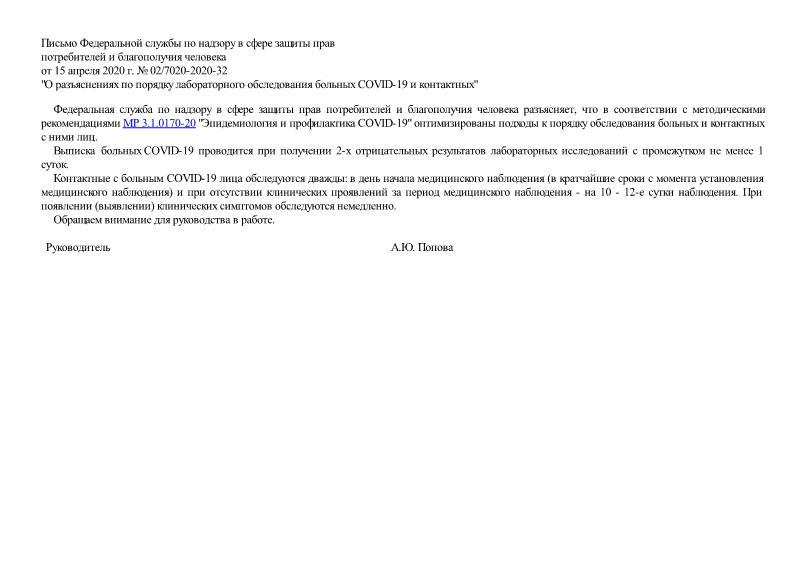 Письмо 02/7020-2020-32 О разъяснениях по порядку лабораторного обследования больных COVID-19 и контактных