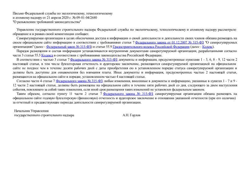 Письмо 09-01-04/2680 О разъяснении требований законодательства