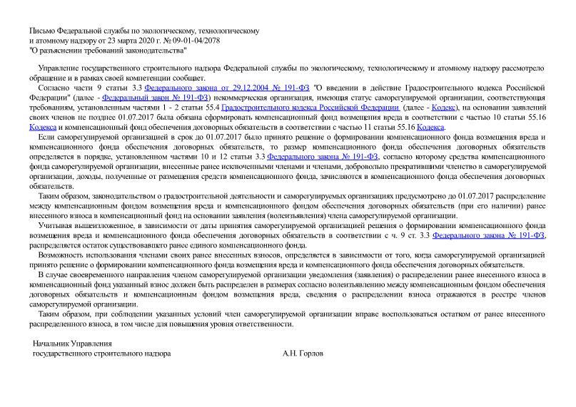 Письмо 09-01-04/2078 О разъяснении требований законодательства