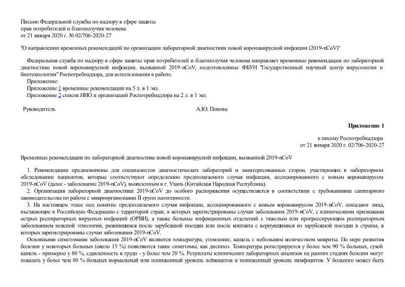 Письмо 02/706-2020-27 О направлении временных рекомендаций по организации лабораторной диагностики новой коронавирусной инфекции (2019-nCoV)