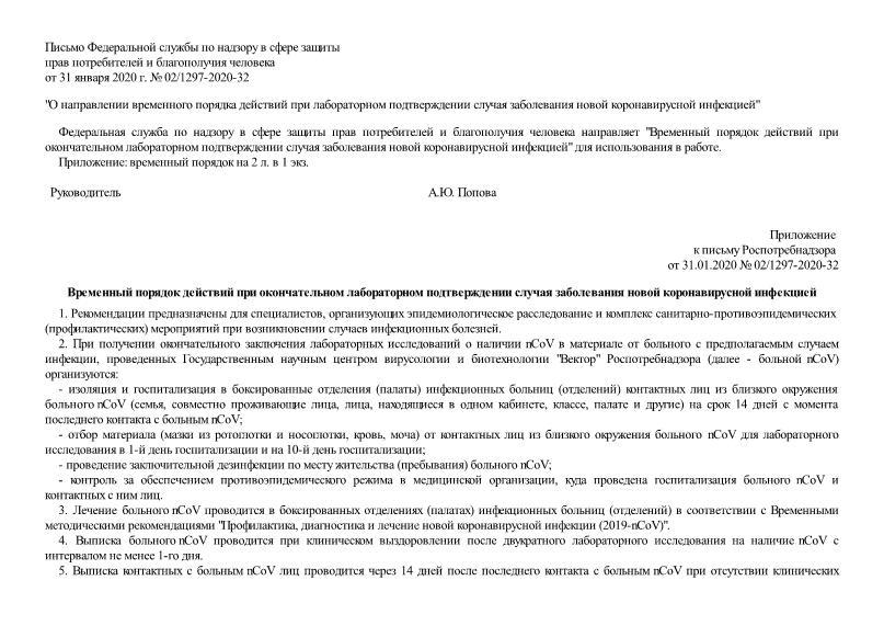 Письмо 02/1297-2020-32 О направлении временного порядка действий при лабораторном подтверждении случая заболевания новой коронавирусной инфекцией
