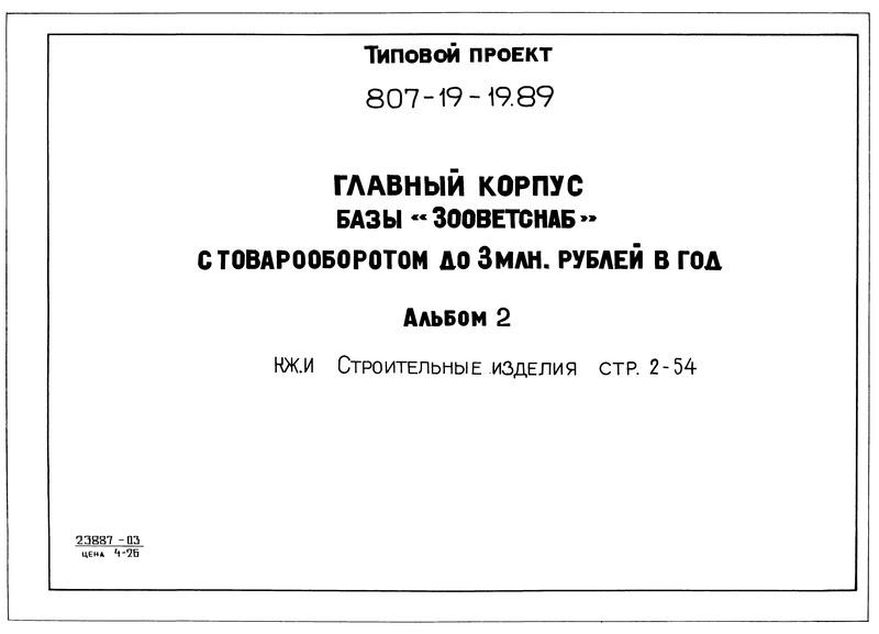 Типовой проект 807-19-19.89 Альбом 2. Строительные изделия