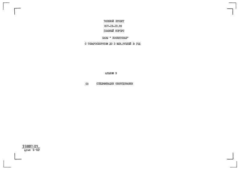 Типовой проект 807-19-19.89 Альбом 3. Спецификации оборудования
