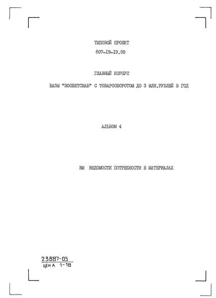 Типовой проект 807-19-19.89 Альбом 4. Ведомости потребности в материалах