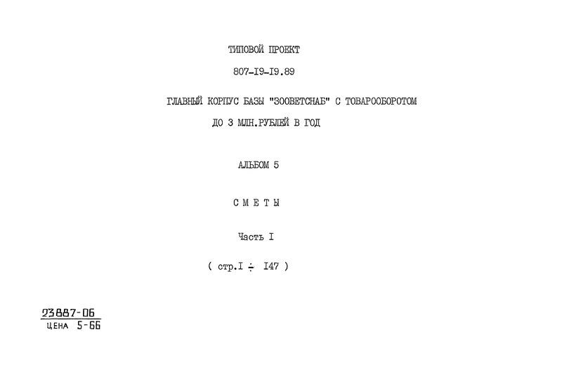 Типовой проект 807-19-19.89 Альбом 5. Часть 1. Сметы