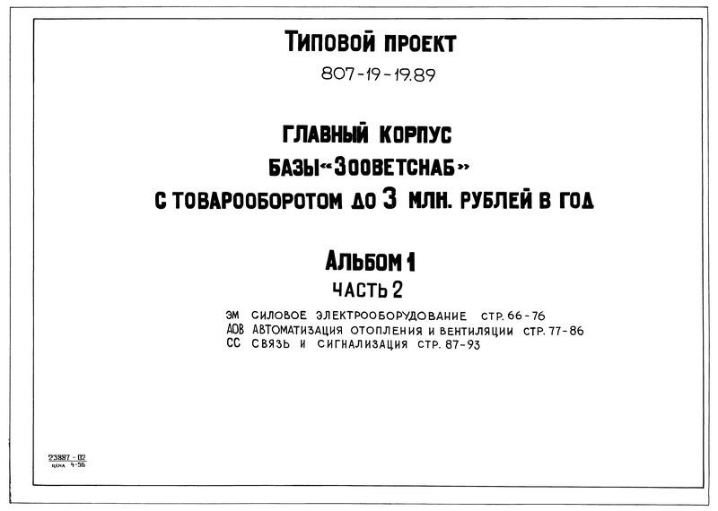 Типовой проект 807-19-19.89 Альбом 1. Часть 2. Силовое электрооборудование. Автоматизация отопления и вентиляции. Связь и сигнализация