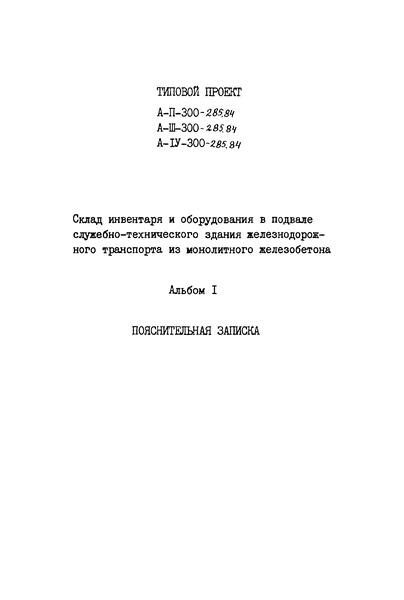 Типовой проект А-II,III,IV-300-285.84 Альбом I. Пояснительная записка