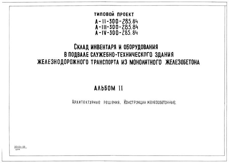 Типовой проект А-II,III,IV-300-285.84 Альбом II. Архитектурные решения. Конструкции железобетонные