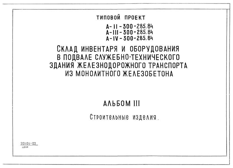 Типовой проект А-II,III,IV-300-285.84 Альбом III. Строительные изделия
