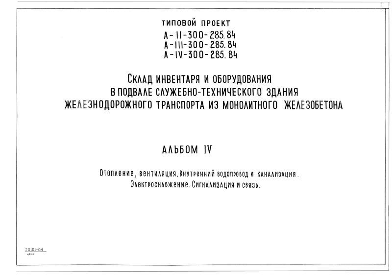 Типовой проект А-II,III,IV-300-285.84 Альбом IV. Отопление, вентиляция. Внутренний водопровод и канализация. Электроснабжение. Сигнализация и связь