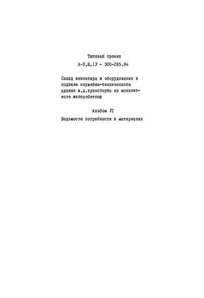 Типовой проект А-II,III,IV-300-285.84 Альбом VI. Ведомости потребности в материалах