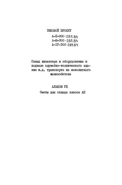 Типовой проект А-II,III,IV-300-285.84 Альбом VII. Сметы для склада класса А-II