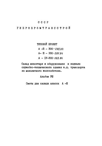 Типовой проект А-II,III,IV-300-285.84 Альбом VIII. Сметы для склада класса А-III
